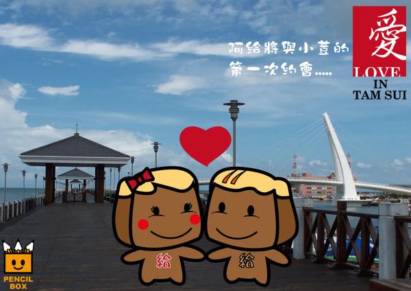 愛在淡水(漁人碼頭).jpg