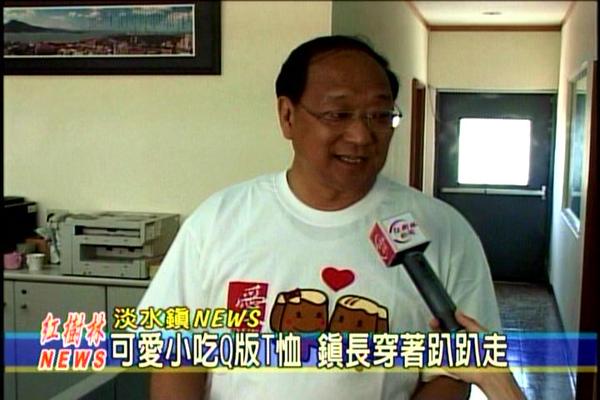 連淡水蔡鎮長都喜愛的淡水名產娃娃T-Shirt