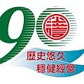 淡水信用90週年慶Logo.jpg
