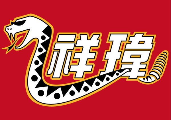 祥瑋蛇LOGO.jpg