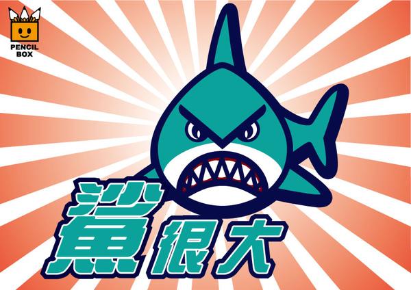 鯊很大-2.jpg
