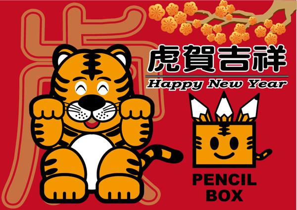 Pencil-Box-2010虎賀吉祥