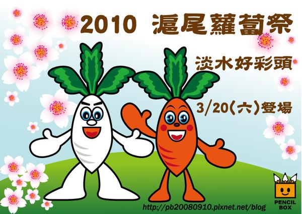 2010 滬尾蘿蔔祭