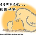 2011母親節快樂