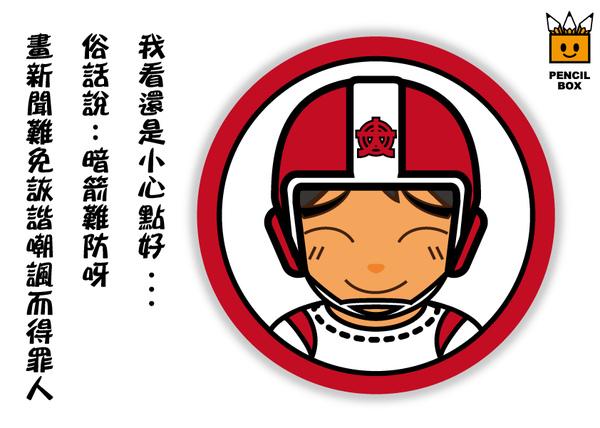 KUSO-黃大爺.jpg
