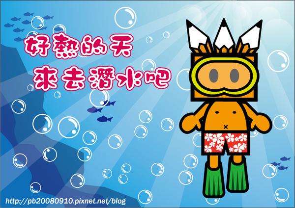 好熱的天~來去潛水吧!