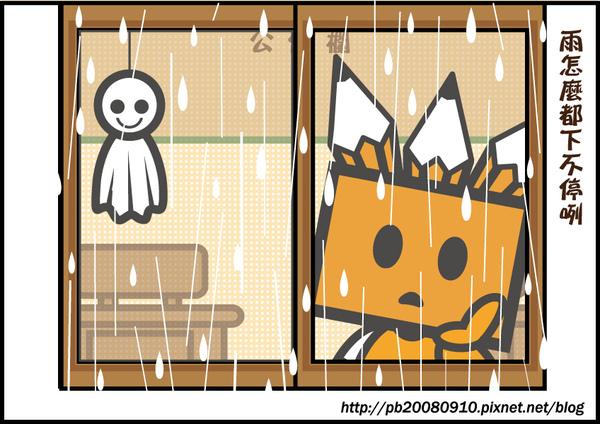 下不停的雨