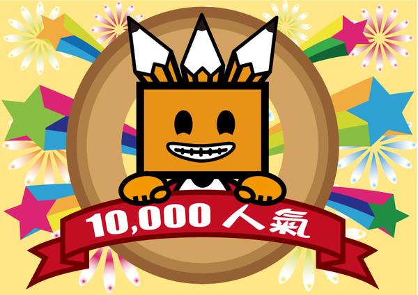 Pencil-Box-人氣破1萬
