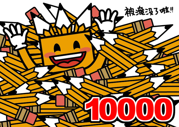 Pencil Box 的1萬賀圖(More繪製)