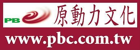 PBClogo(改浮水印)