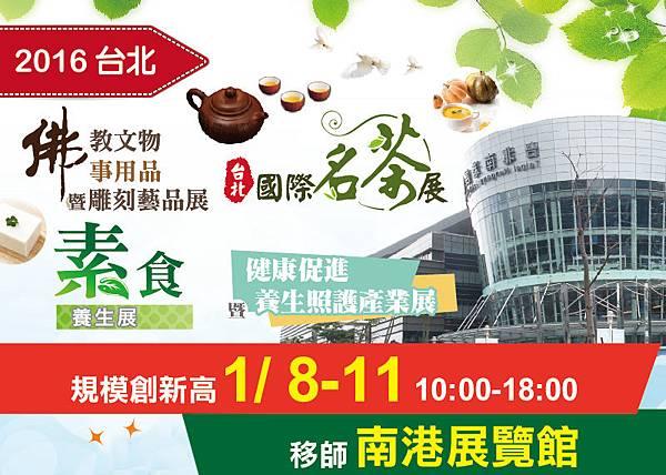 2016佛教文物南港展覽館