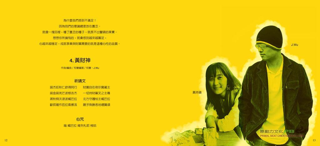 4.JWu 黃詩蘋.jpg