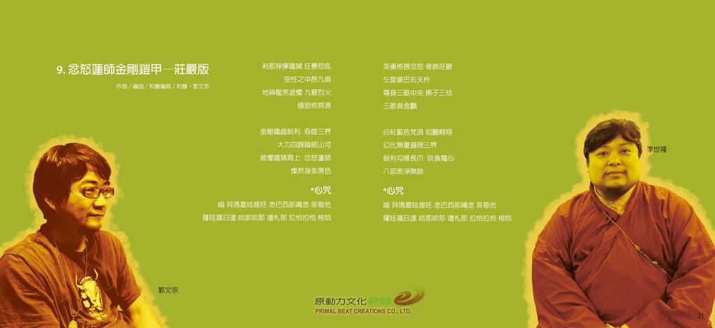 P.20.21(郭文宗.李世隆).jpg