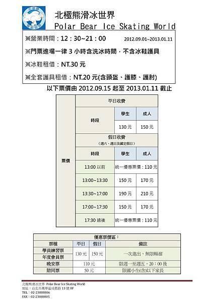 2012.9月營運票價