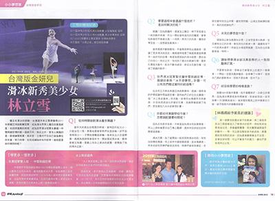 2012雲端Juniors秋季刊[台灣版金妍兒滑冰新秀美少女林立雪]400