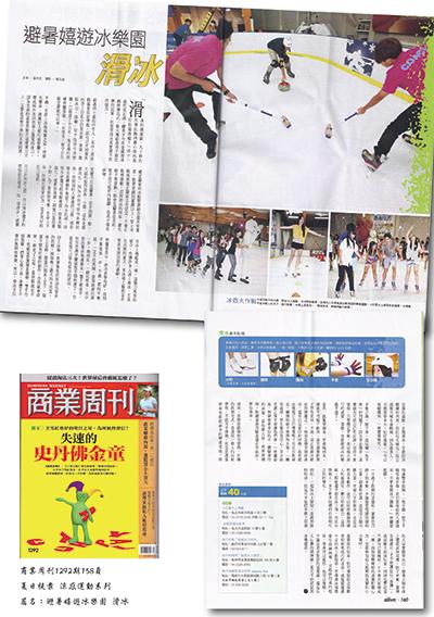 2012商業週刊1292期避暑嬉遊冰樂園 滑冰400
