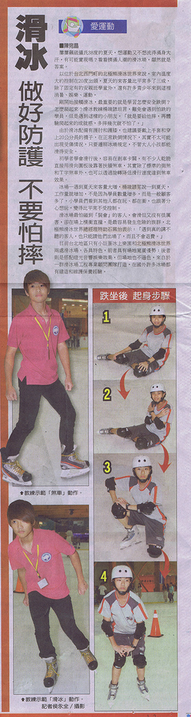 1010721滑冰做好防護 不要怕摔-教練Jerry示範_聯合晚報專題採訪_400