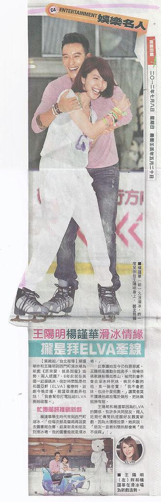 1010708王陽明楊謹華滑冰情緣_蘋果日報400