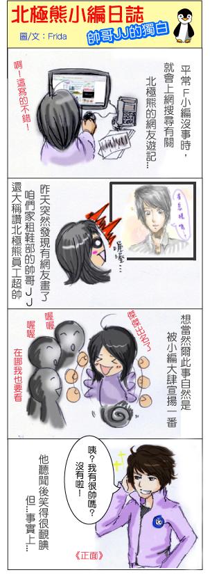 帥哥JJ的獨白01.jpg