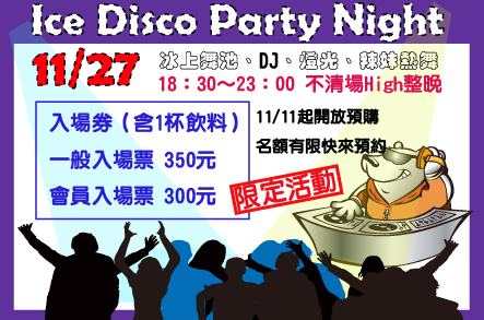 Disco舞會.jpg