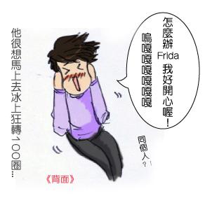 帥哥JJ的獨白02.jpg