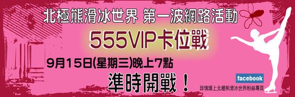 555 VIP卡位戰