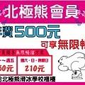 1020會員招募傳單.jpg