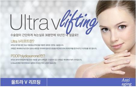 Ultra-V lifting