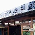 BeiPu_0130.jpg