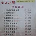 Sun_menu.jpg