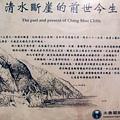 ChinSueiCliff_0030.jpg