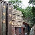 東河農場_13.jpg