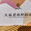 鹿野_L046.jpg
