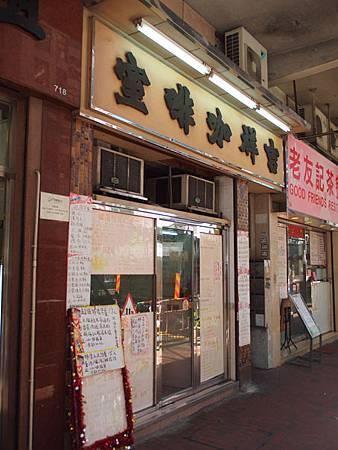 05.05 吉祥咖啡室 01.JPG