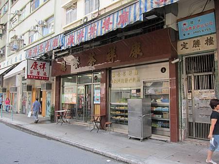 09.07 康祥茶餐廳 01.JPG