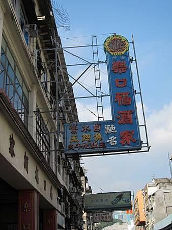 09.19 樂口福酒家 02.JPG