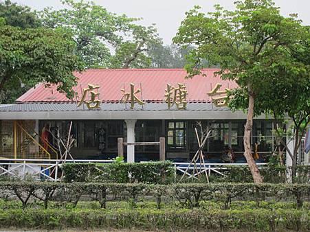 15.26 屏東糖廠冰店 01.JPG