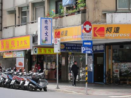 Taiwan 10.jpg