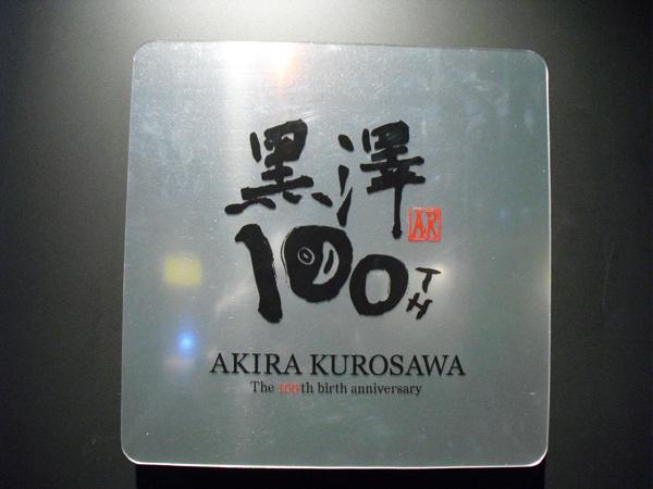 2009.12.19 AK100展覽 005.JPG