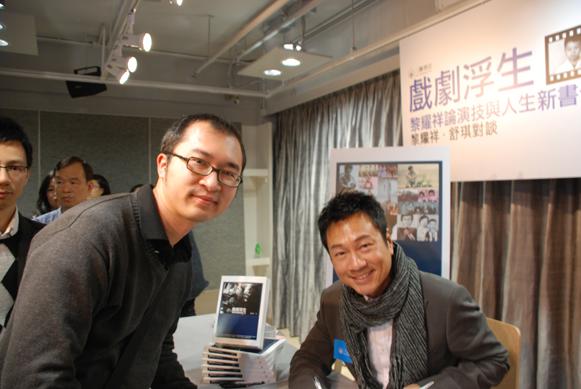 2010.01.23 黎耀祥新書分享會 43.JPG