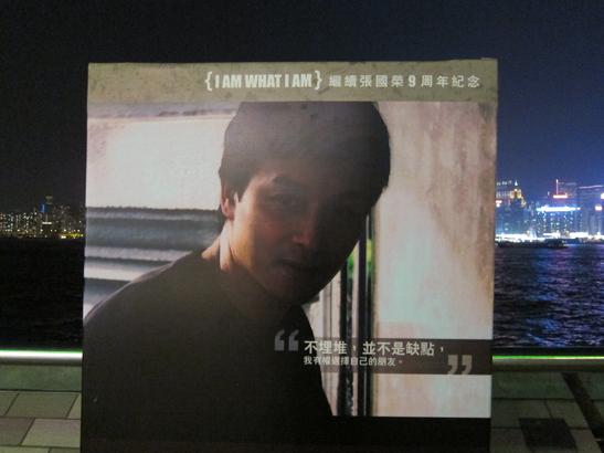 張國榮展覽 03