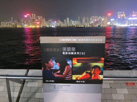 張國榮展覽 04