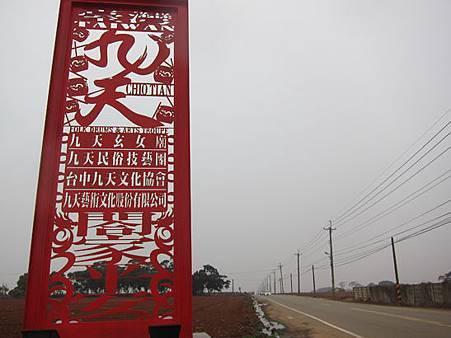 2012.03.12 台中 062