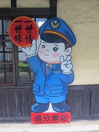 2012.03.10 追分火車站 008