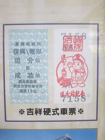 2012.03.10 追分火車站 019