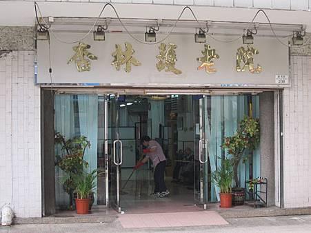 2012.03.23 深水埗 003