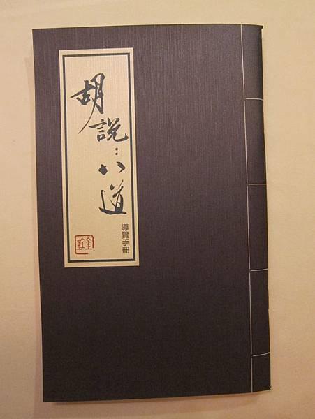2012.07.04 台北 090