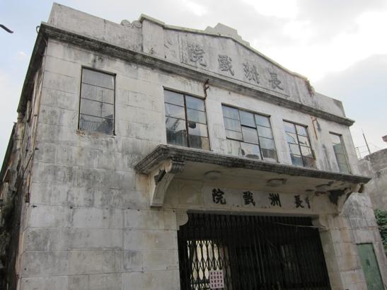 長洲戲院 2010.12.04 長洲 002