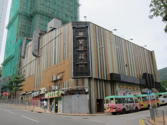 華富閣戲院 2011.07.17 華富邨 014