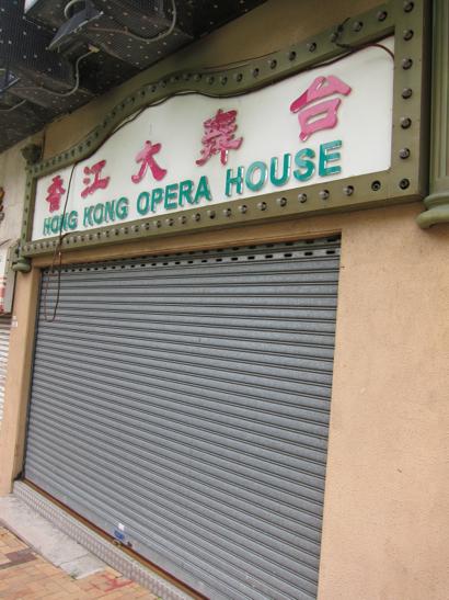 華富閣戲院 2011.07.17 華富邨 016